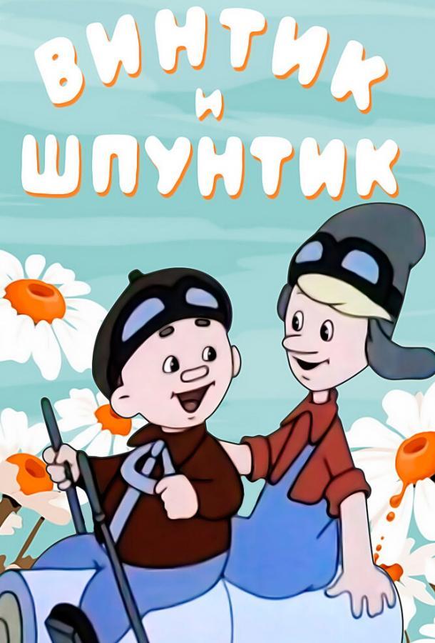 Винтик и Шпунтик — веселые мастера (1960)