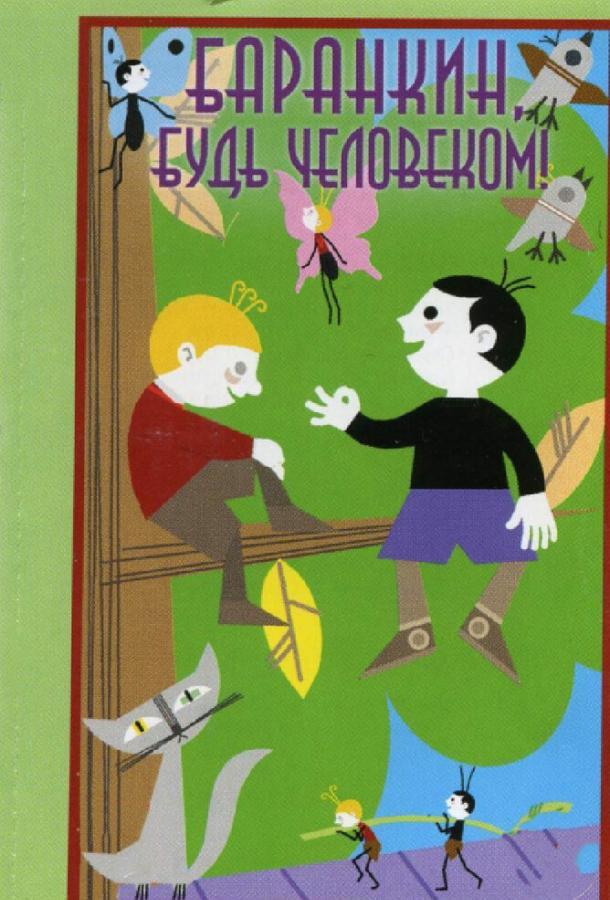 Баранкин, будь человеком! мультфильм (1963)
