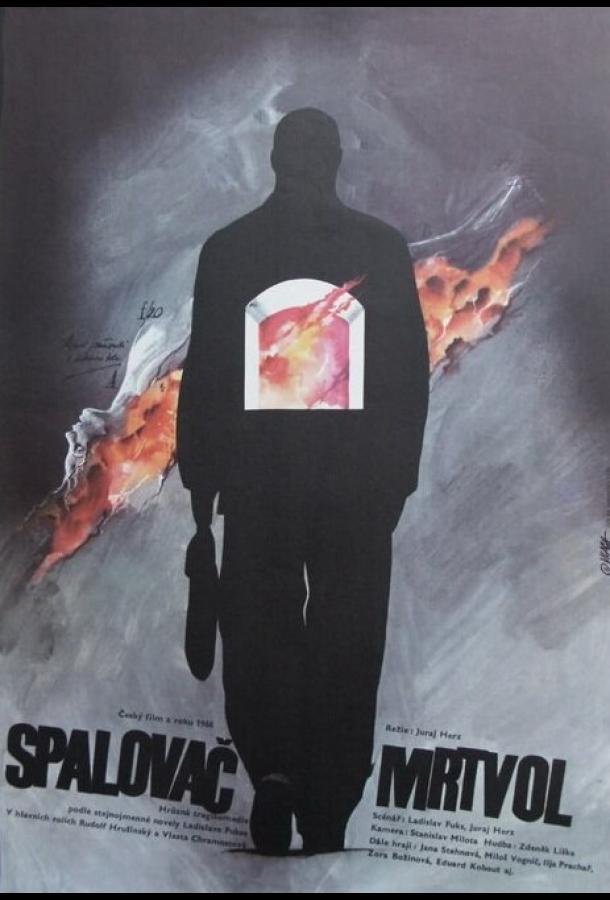 Сжигатель трупов / Spalovač mrtvol (1968)