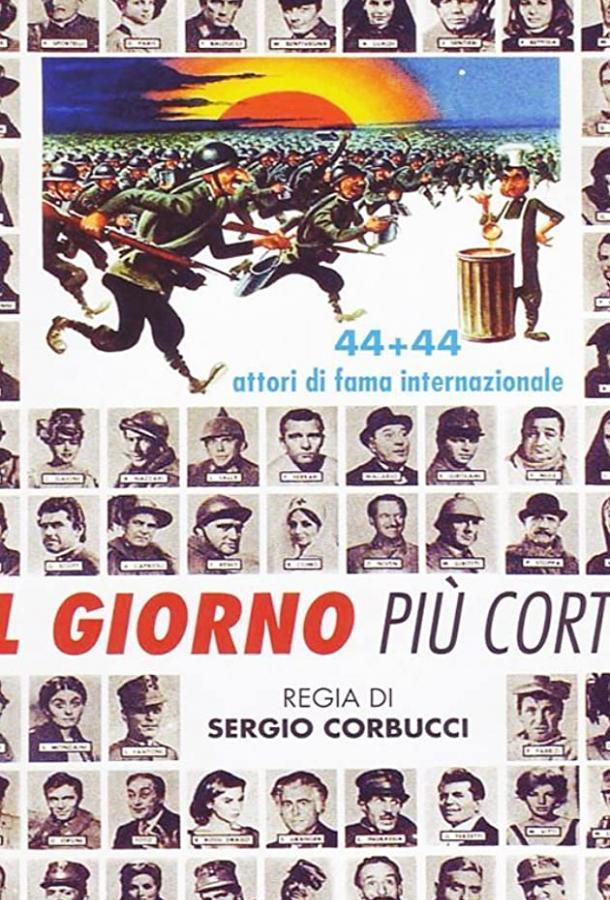 Самый короткий день / Il giorno più corto (1963)