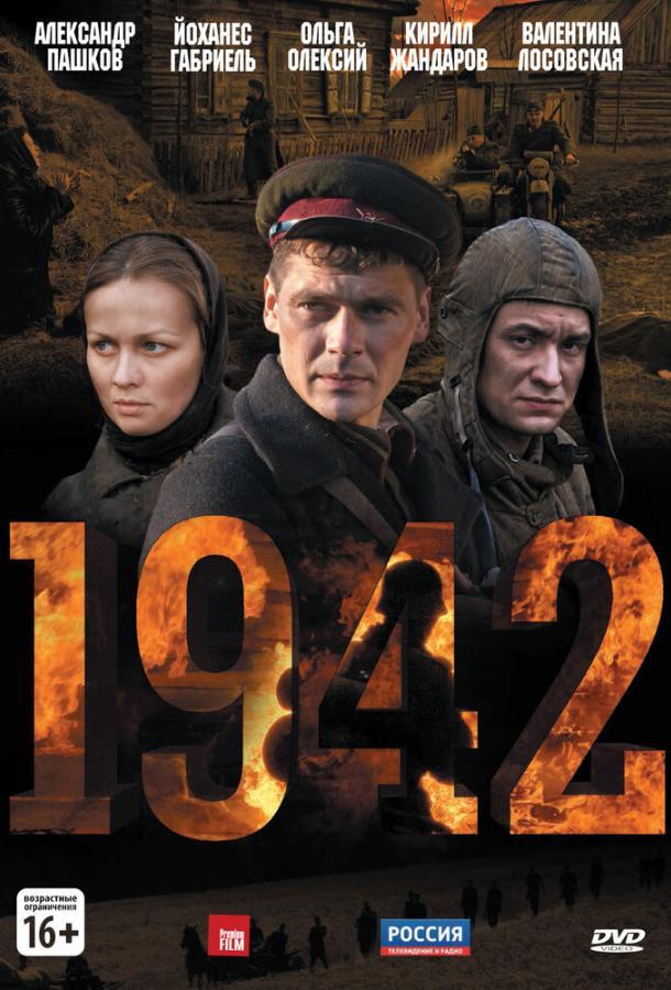 1942 (2010) смотреть онлайн 1 сезон все серии подряд в хорошем качестве