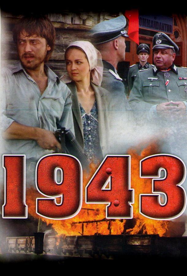 Сериал 1943 (2013) смотреть онлайн 1 сезон