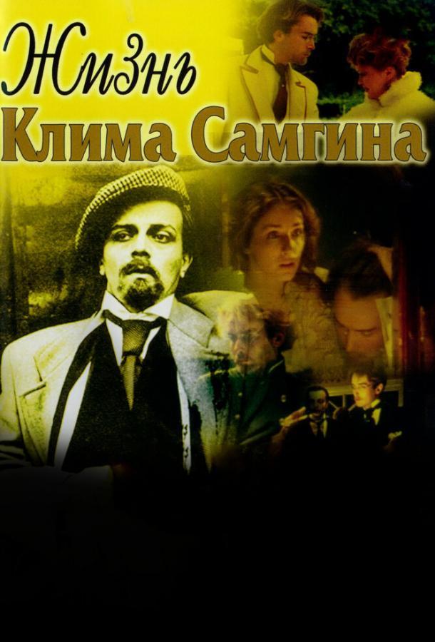 Жизнь Клима Самгина (1986)