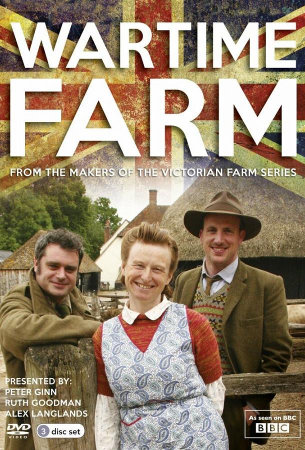 Ферма в годы войны / Wartime Farm (2012)