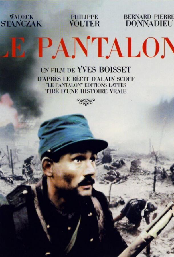 Штаны / Le pantalon (1997)