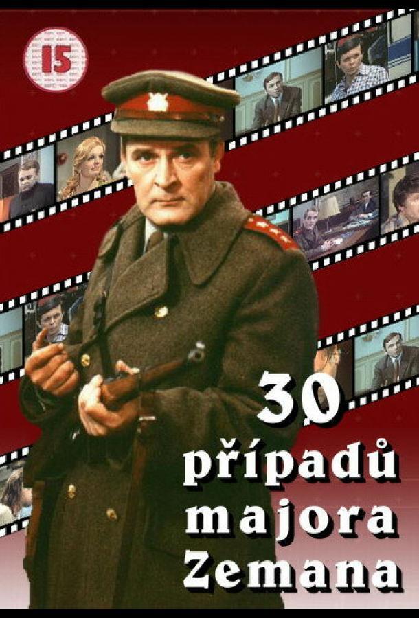 30 случаев майора Земана / 30 prípadu majora Zemana (1974)