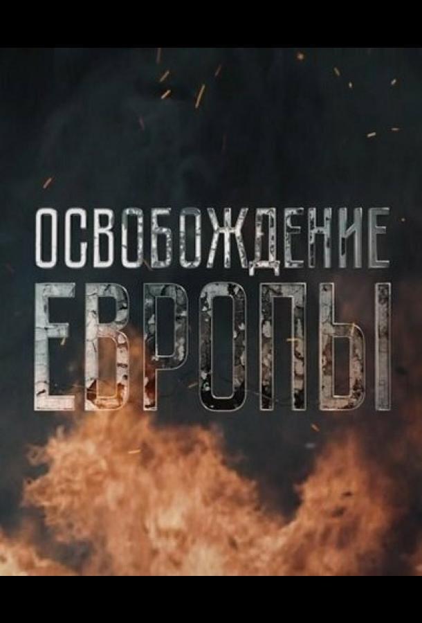 Сериал Освобождение Европы (2016) смотреть онлайн 1 сезон