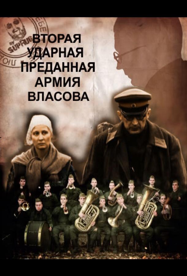Вторая Ударная. Преданная армия Власова (2011)