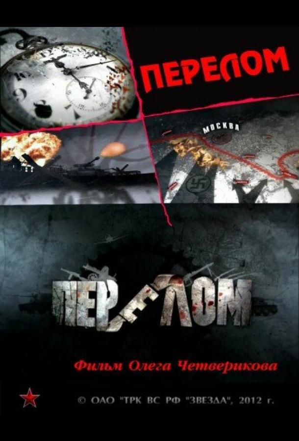 Перелом. Хроника победы (2012)