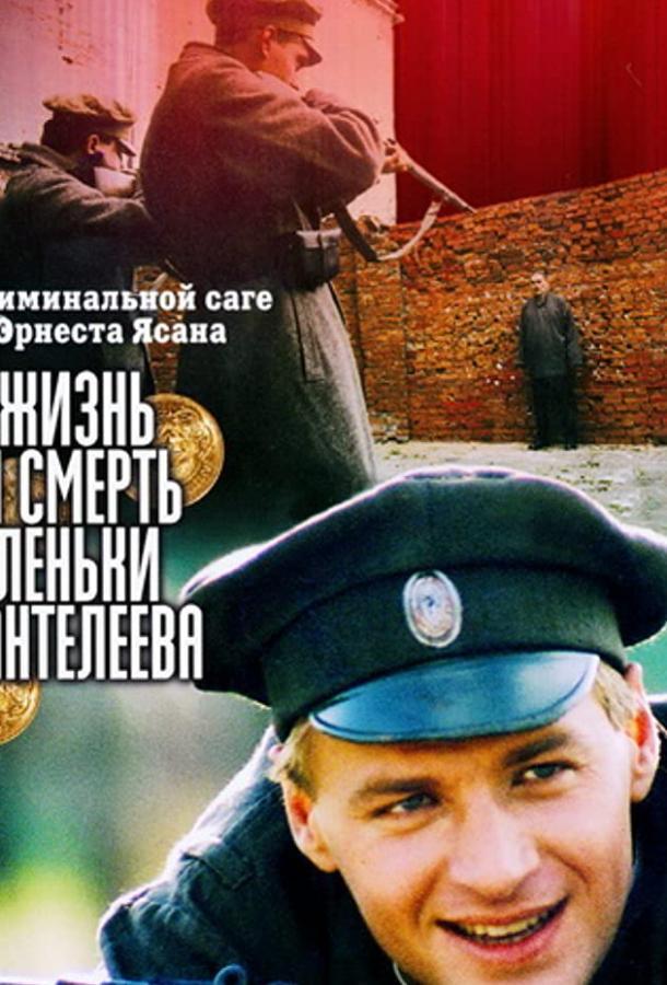 Жизнь и смерть Леньки Пантелеева (2006)