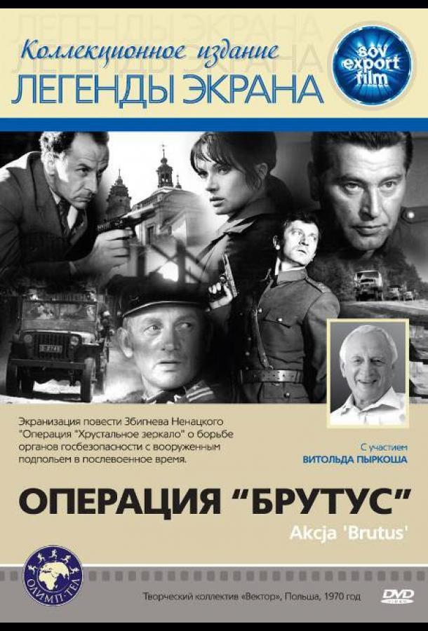 Операция «Брутус» / Akcja «Brutus» (1970)