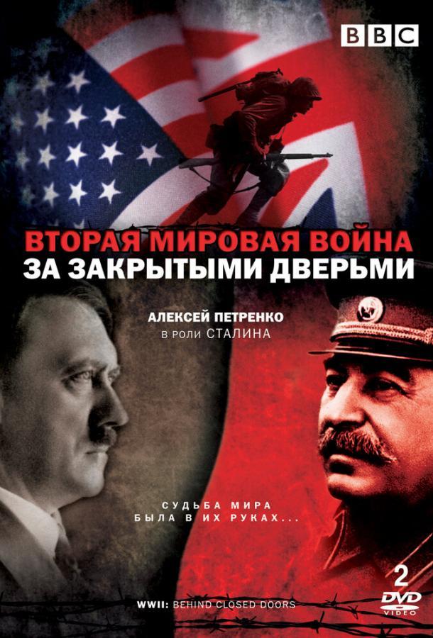 Вторая мировая война: За закрытыми дверьми / World War Two: Behind Closed Doors (2008)
