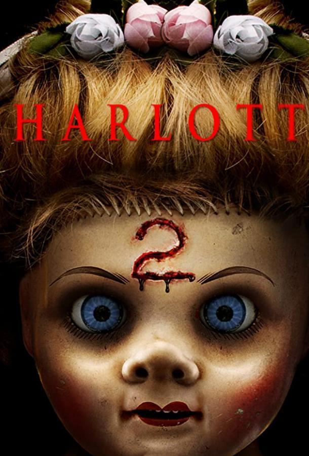 Шарлотта 2