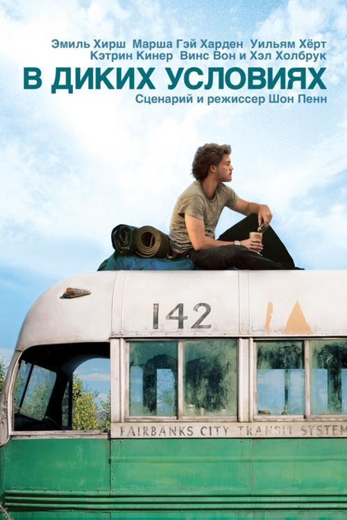 В диких условиях (2007) смотреть онлайн
