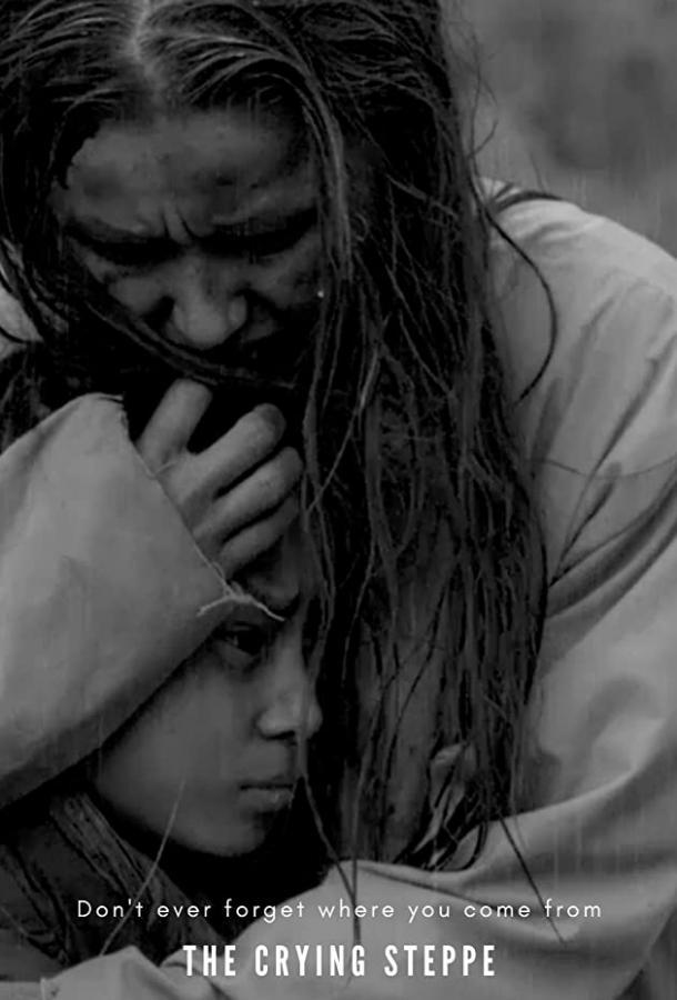 Плач великой степи фильм (2021)