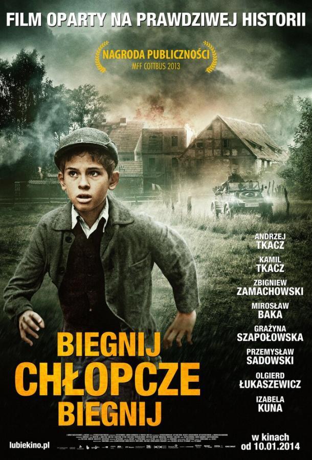 Беги, мальчик, беги / Lauf Junge lauf (2013)