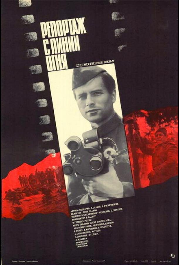 Репортаж с линии огня (1985)