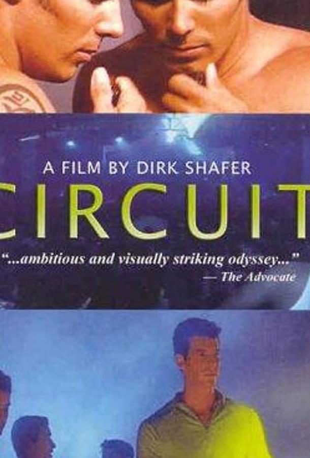 Круг / Circuit (2001)