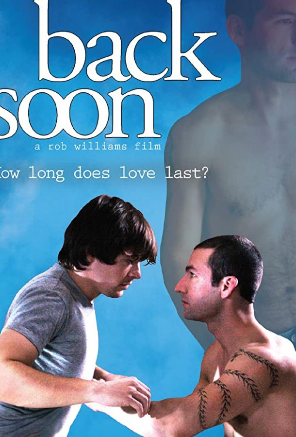 Скоро вернусь / Back Soon (2007)