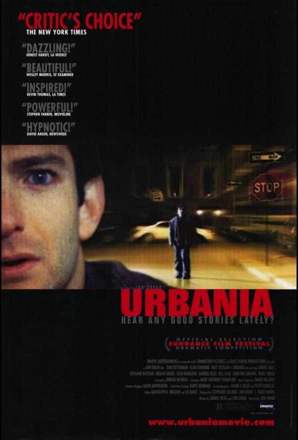 Урбания / Urbania (2000)