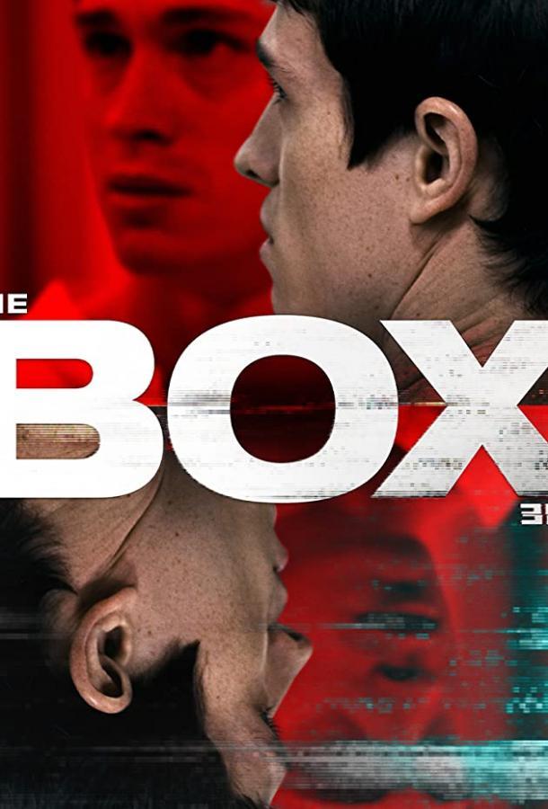 Коробка / The Box (2021)