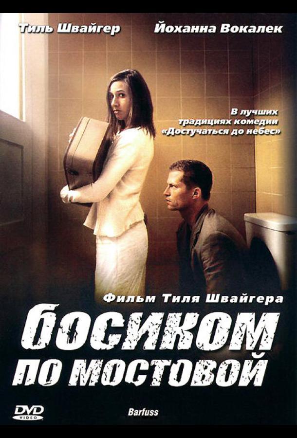 Босиком по мостовой (2005) смотреть онлайн в хорошем качестве