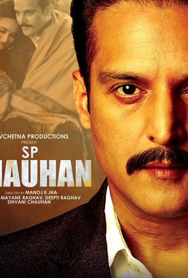 Сатпал Чаухан фильм (2019)