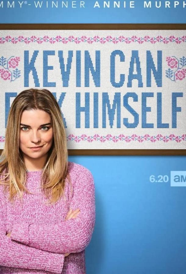 Кевин может пойти на*** сериал (2021)