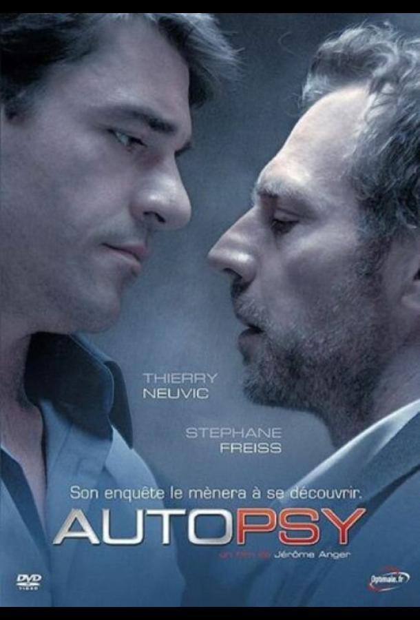Вскрытие фильм (2007)