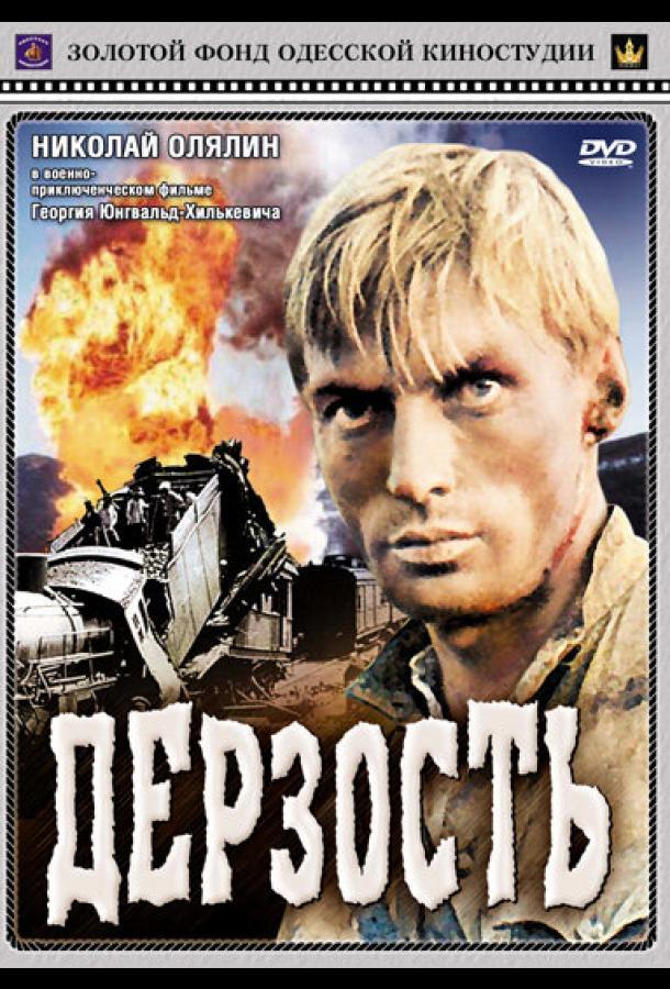 Дерзость (1971)