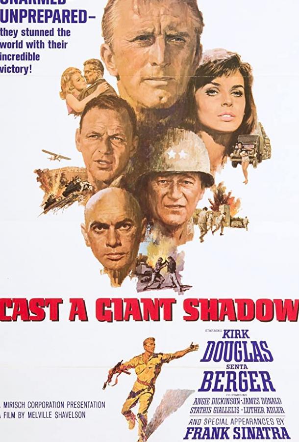 Откинь гигантскую тень (1966) смотреть онлайн