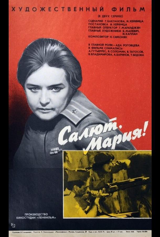 Салют, Мария! (1970)