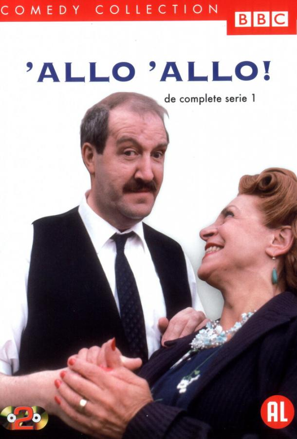 Алло, алло! / «Allo «Allo! (1982)
