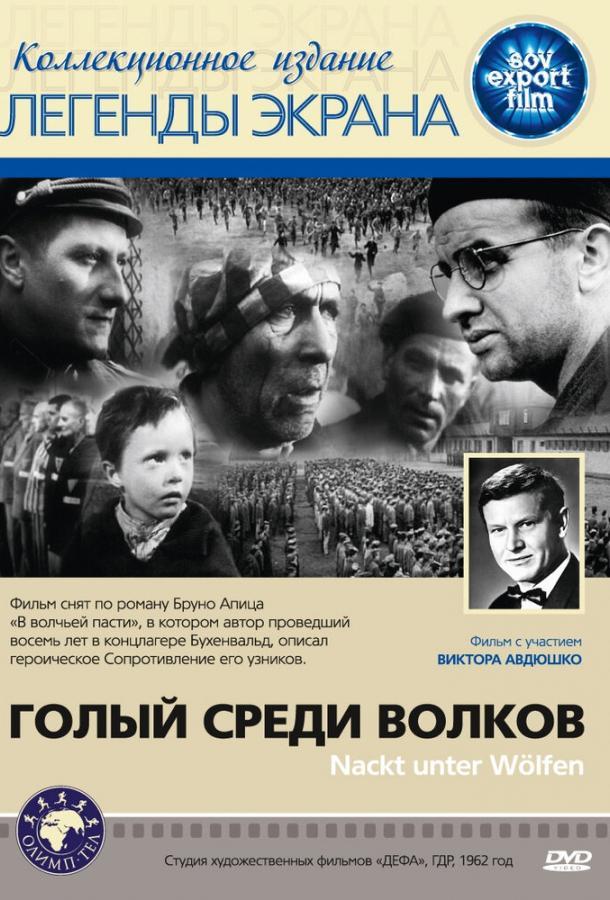 Голый среди волков / Nackt unter Wölfen (1962)