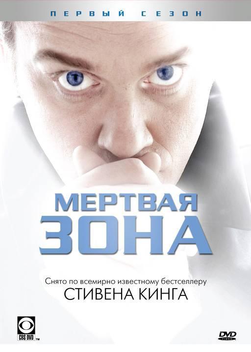 Мертвая зона / The Dead Zone (2002)