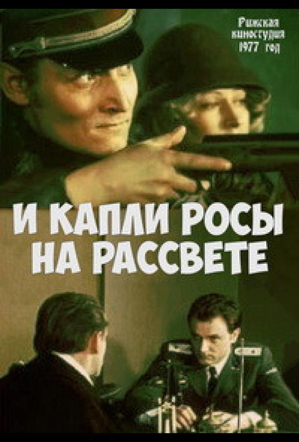 И капли росы на рассвете (1977)