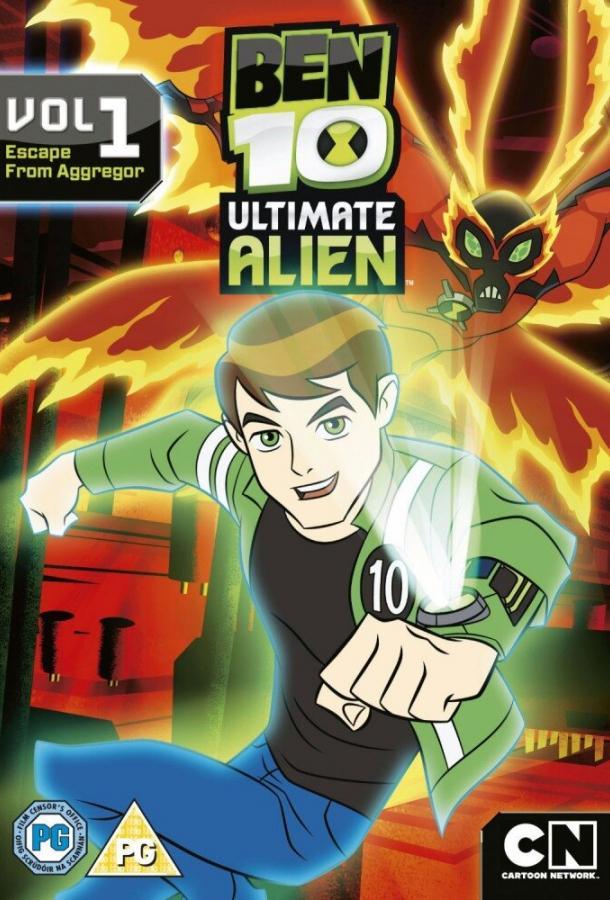 Бен 10: Инопланетная сверхсила / Ben 10: Ultimate Alien (2010)