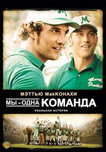 Мы - одна команда / We Are Marshall (2006)