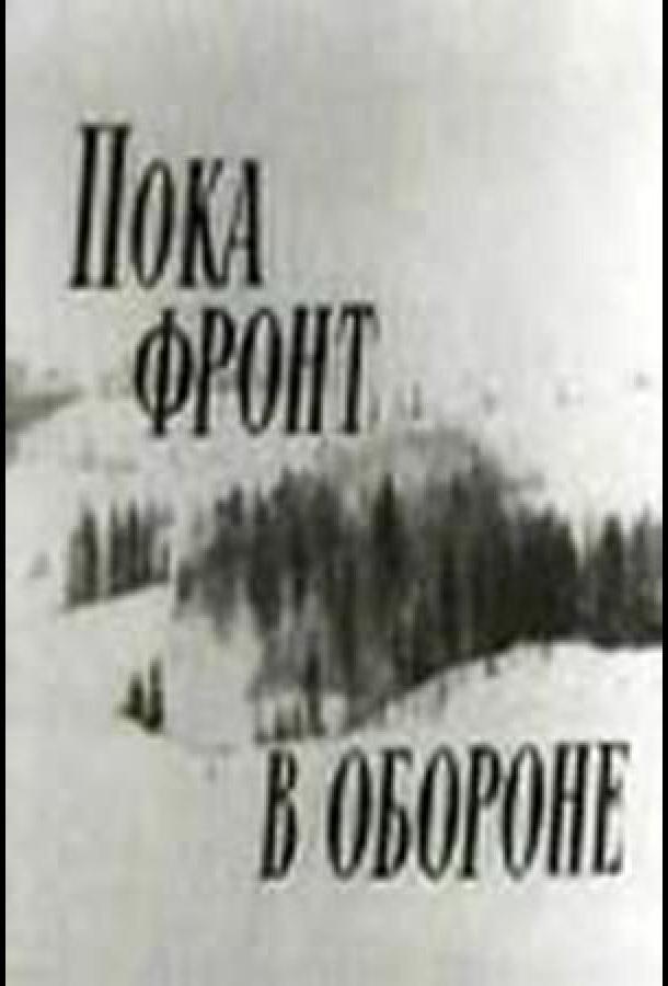 Пока фронт в обороне (1964) смотреть онлайн в хорошем качестве