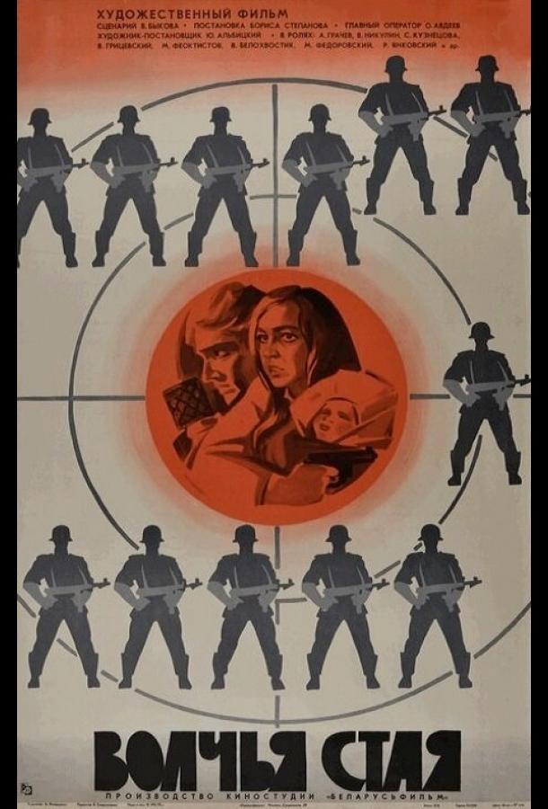 Волчья стая / 12+ (1975)