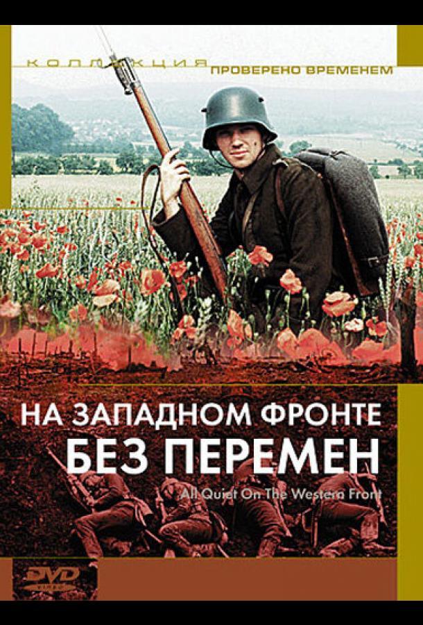 На западном фронте без перемен / All Quiet on the Western Front (1979)