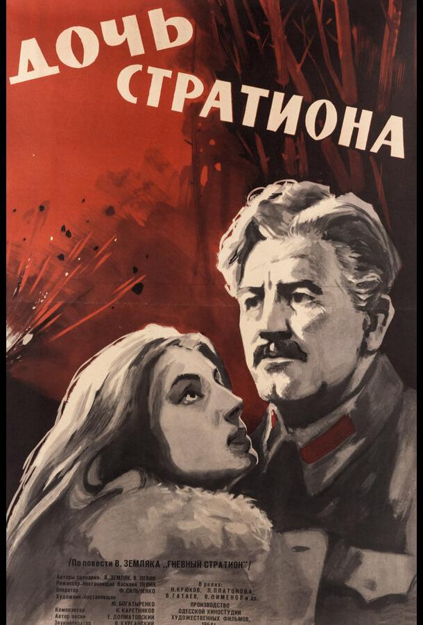 Дочь Стратиона (1965)