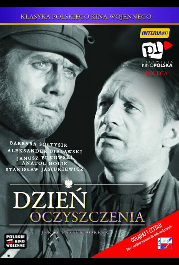 День прозрения / Dzien oczyszczenia (1969)
