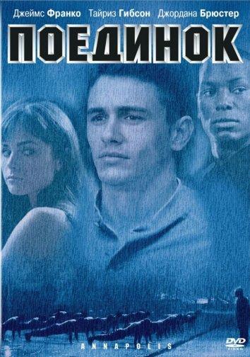 Поединок / Annapolis (2006)