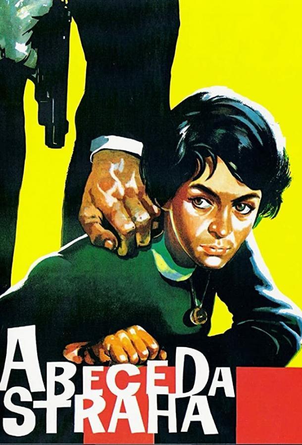 Азбука страха / Abeceda straha (1961)