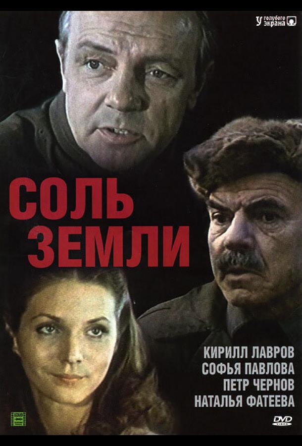 Соль земли (1978)