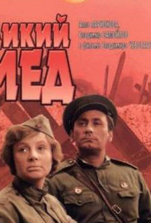 Дикий мед / 12+ (1967)