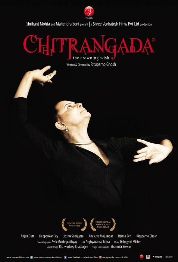 Читрангада / Chitrangada (2012)