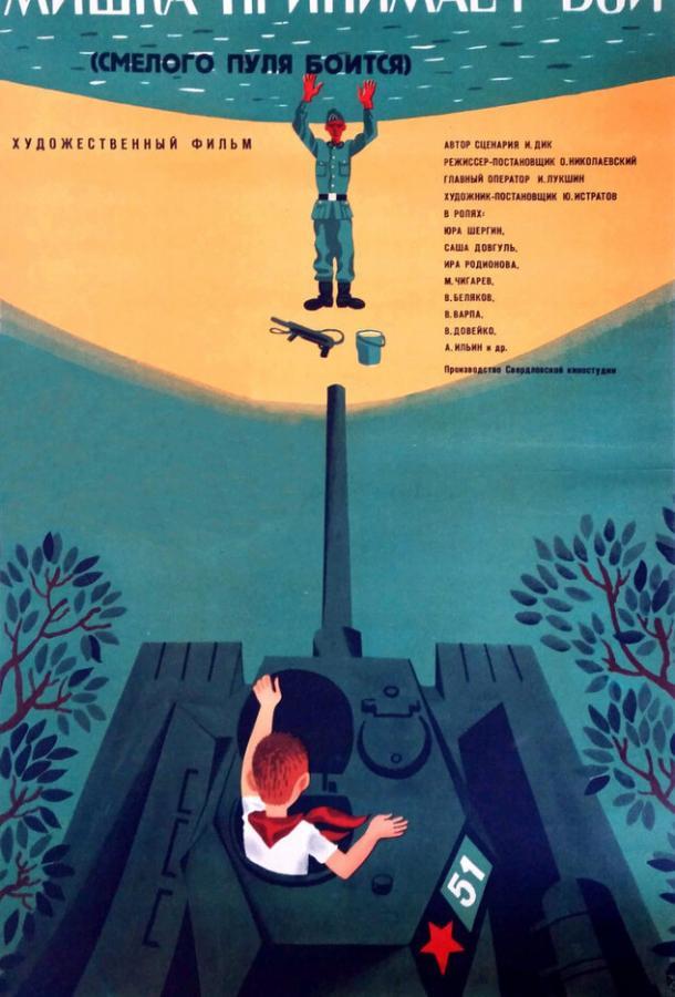 Смелого пуля боится, или Мишка принимает бой (1970)