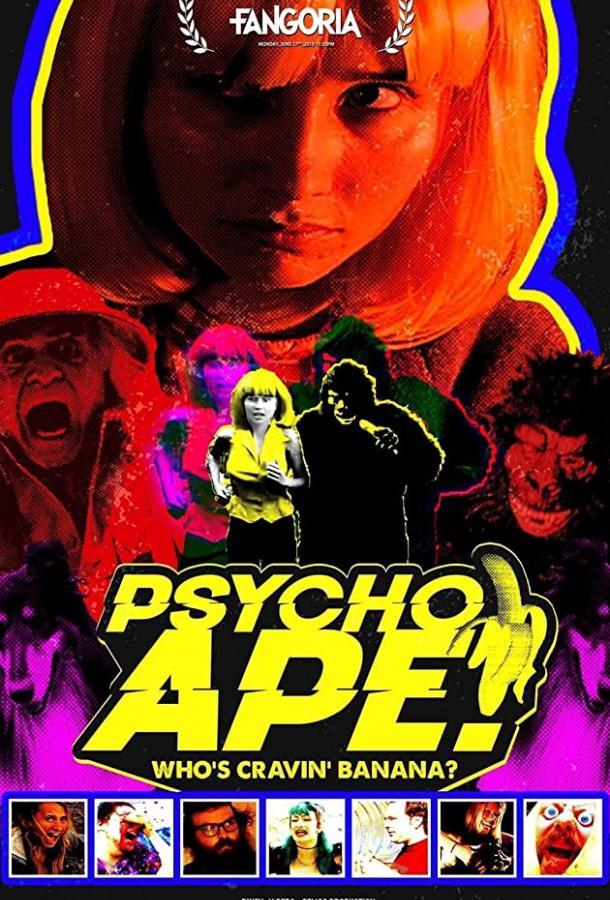 Обезьяна-психопат! фильм (2020)
